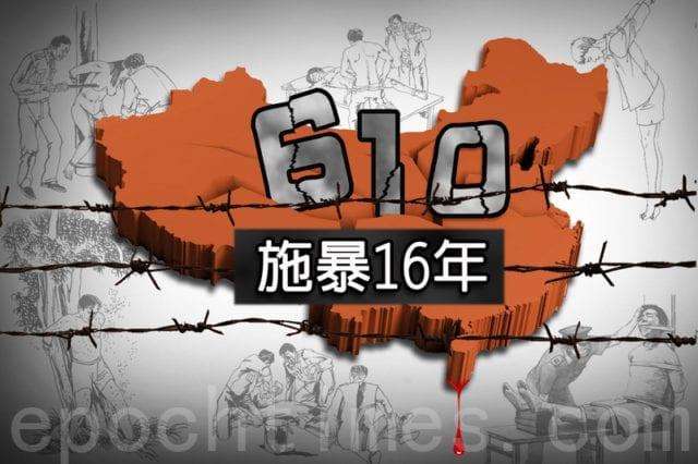 中共非法组织 610办公室