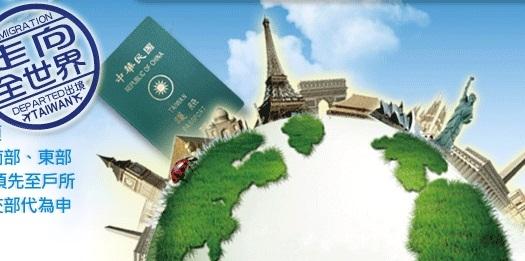 护照 中华民国