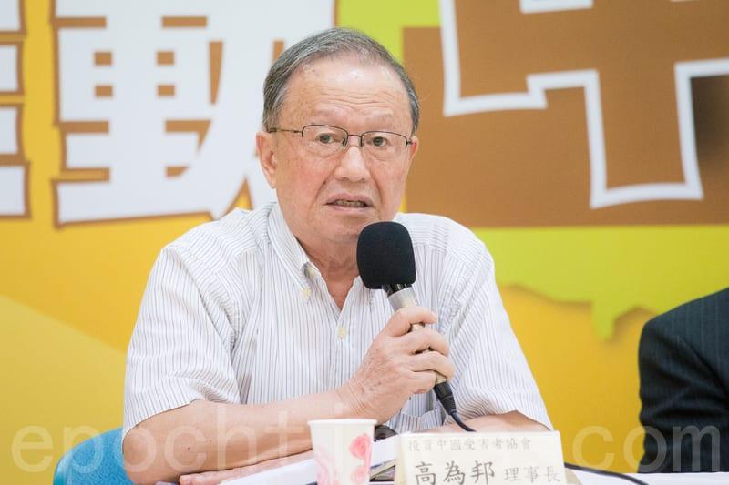 台湾声援中国人权