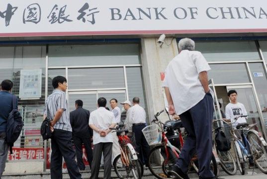 中国经济 中国银行