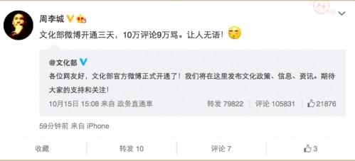 中共 文化部 微博