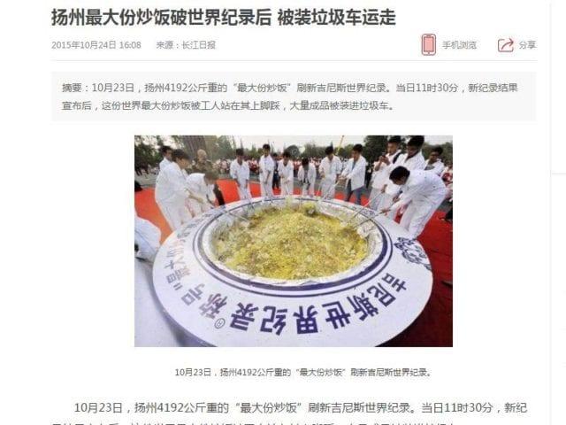 中国 扬州 扬州炒饭