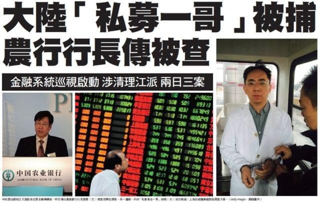"""中国 大陆""""私募一哥""""被捕 农行行长传被查"""