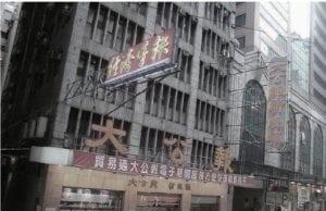 香港 中共喉舌 大公报