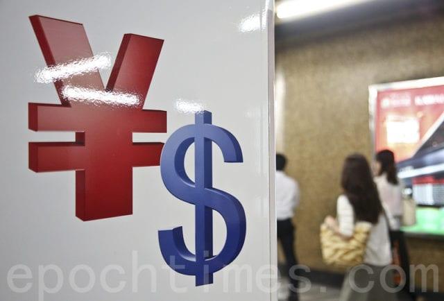 中国 大陆 人民币