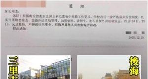 中国 广州 深圳 北京 恐怖袭击