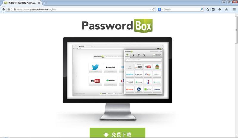网络 密码