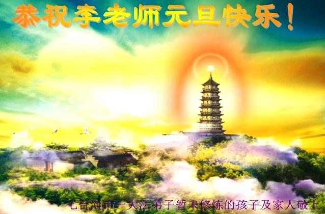 2016 大陆民众向法轮功创始人李洪志大师恭贺新年