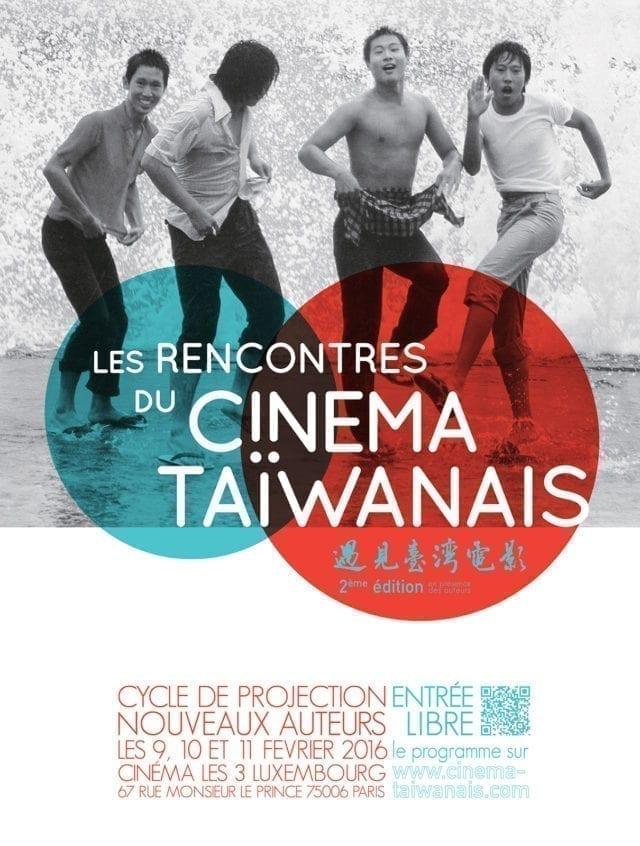 巴黎 台湾电影