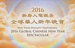 新唐人 华人新年晚会