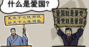 中共 党文化