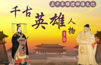 五千年辉煌神传文化之千古英雄人物