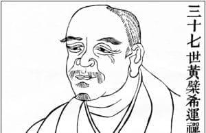 唐代高僧黄檗希运是位很有成就的著名禅师,为禅宗五大宗之一的临济宗祖师临济义玄的师父,他的著名诗句千古留芳。(图片来自公共领域)