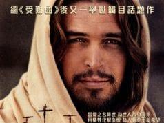 《上帝之子》海报。(福斯提供)