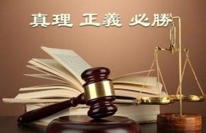 法律 正义 4.25万人上访17周年