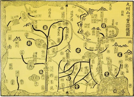 禹贡九州图(公共领域)