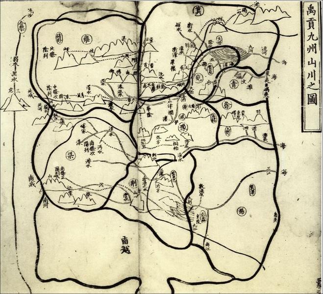 《禹贡》之九州山川图。(公有领域)