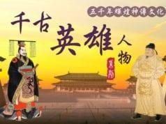 五千年辉煌神传文化之千古英雄人物。(大纪元制图)
