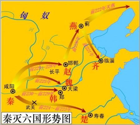 秦灭六国形势图(竹围墙/维基百科)