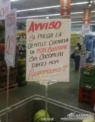 意大利超市里,商家用意大利文写的请顾客购买时不要敲西瓜的牌子。(网络图片)