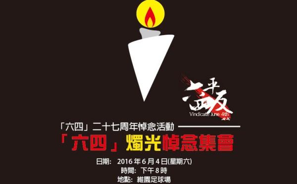 纪念六四 香港