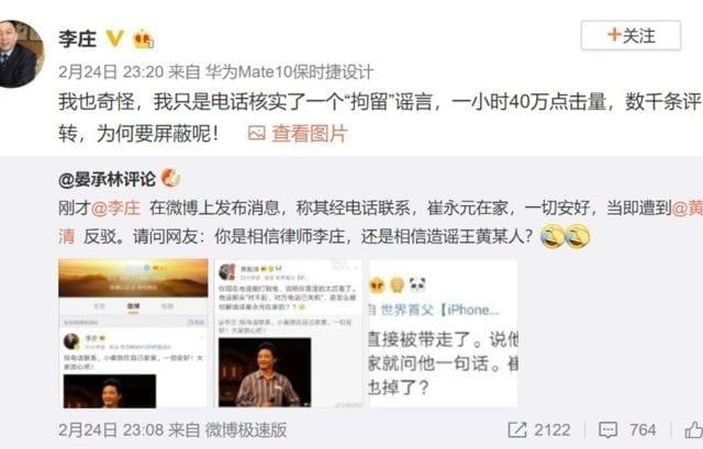 李庄报崔永元平安的微博被删(截图)