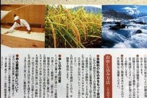 """今代司专用稻米""""山田锦""""和新澙雪山融化之水。新澙是闻名的雪国,有著名 的滑雪场,是名人雅士的休闲地,像香港的刘德华,每年冬季都要来这里小住——滑雪 、疗养。 (图片:歐洲希望之聲)"""