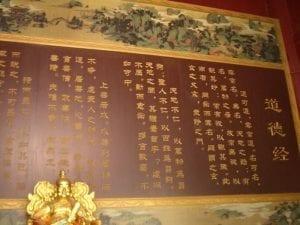《黄帝内经》、《道德经》、《易经》的经典语录应该直接进入大中小学的课本,因为这些都是中医的源头(圖片:維基百科/User:Vmenkov)