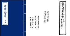 还是包括《黄帝内经》、《本草纲目》在内的诸多中医典藉及现代中医著作(圖片:維基百科)