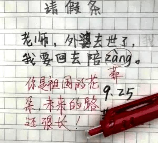 小学生奇葩请假条(網絡圖片版權歸屬原作者)