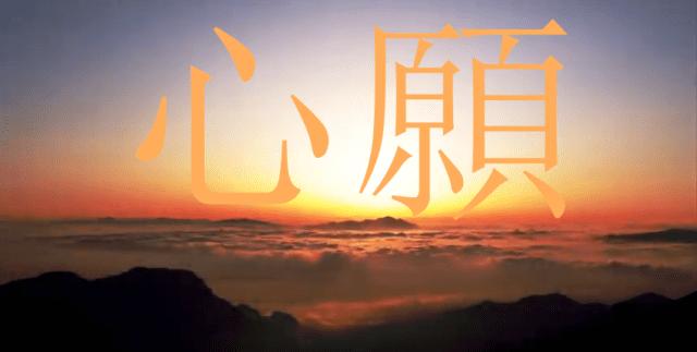 经典影片:《 心願》(視頻截圖/歐洲希望之聲合成)