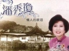 """""""低音歌后""""潘秀琼演唱舊年代老歌(視頻截圖)"""