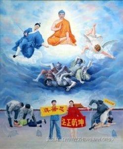 [《正邪大战》:王志平油彩.画布66 in x 79 in(2003年)版權歸屬原作者]