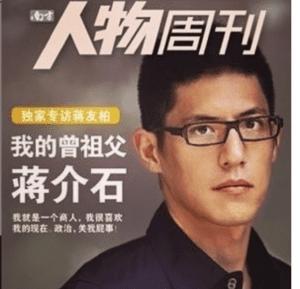 蒋友柏 (instag截圖)