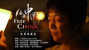 《自由中国 有勇气相信》(圖片版權歸屬原作者)