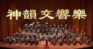 神韻交響樂(圖片版權歸屬原作者)
