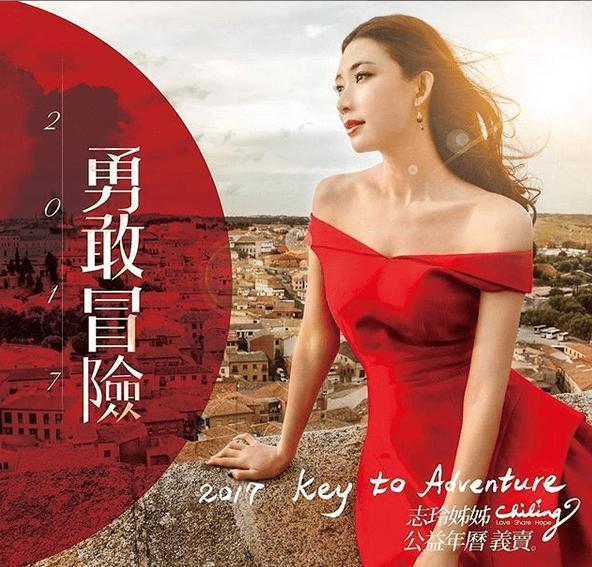 双商都超高的美女: 台灣名模林志玲成長故事(ins截图)