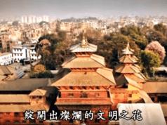 聚焦尼泊尔:世界屋脊远山的呼唤,喜马拉雅山南麓山谷神秘俊美,神话与现实冲突汇聚(视频截图)