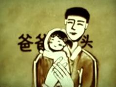 一个很感人的沙画《父亲》(视频截图)