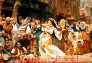 乐曲描写吉普赛这个浪迹天涯的民族的苦难生活和他们爽朗乐观、狂放不羁的民族性格, 以及能歌善舞的特点(视频截图)