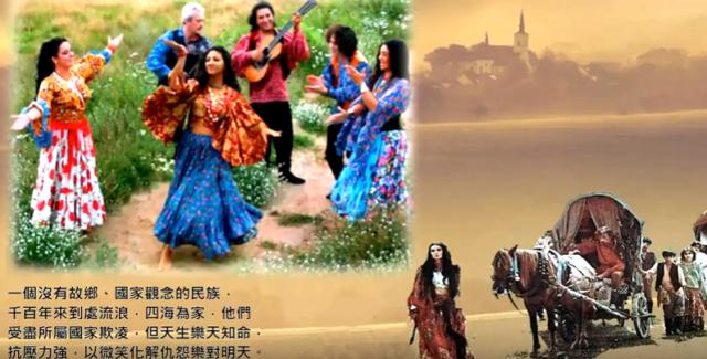 吉普赛人,一个带着梦想与爱好流浪的民族(视频截图)