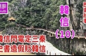 韩信篇十:韩信闪电定三秦 史书造假贬韩信(视频截图)