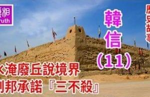 韩信篇十一:水淹废丘说境界 刘邦承诺『三不杀』(视频截图)