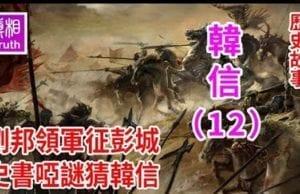 韩信篇十二:刘邦领军征彭城 史书哑谜猜韩信 (视频截图)