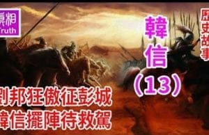 韩信篇十三:刘邦狂傲征彭城 韩信摆阵待救驾(视频截图)