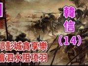 韩信篇十四:刘邦彭城贪享乐 樊哙泗水阻项羽(视频截图)