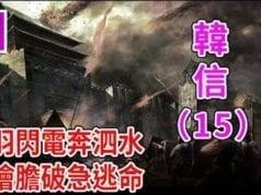韩信篇十五:项羽闪电奔泗水 樊哙胆破急逃命(视频截图)