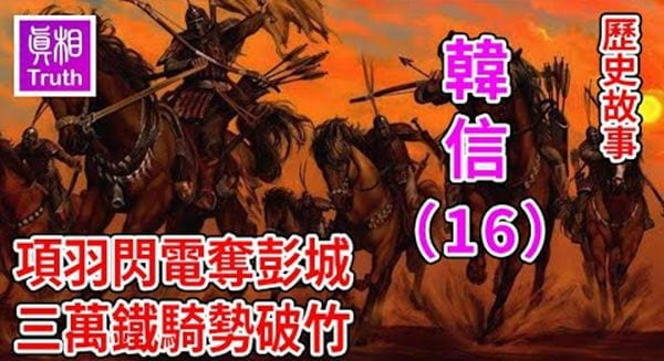 韩信篇十六:项羽闪电夺彭城 三万铁骑势破竹(视频截图)