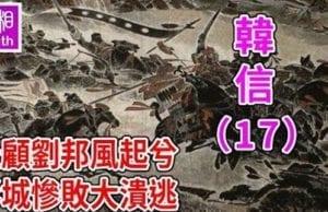 韩信篇十七:天顾刘邦风起兮 彭城惨败大溃逃(视频截图)