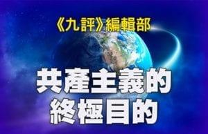 《共產主義的終極目的》之一(视频截图)